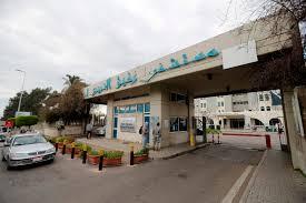 صورة تقرير مستشفى بيروت الحكومي: 86 إصابة و30 حالة حرجة ووفاة واحدة