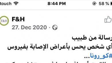"""صورة وصفة """"طبية"""" لعلاج كورونا تنتشر في لبنان.. ودكتور يحذر من خطورتها (صورة)"""