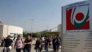 صورة الجامعة اللبنانية تضع خطة لتوزيع اللقاح ضد كورونا وتوزعه لأهل الجامعة مجاناً