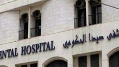 صورة مستشفى صيدا الحكومي: 5970 شخصا تلقوا اللقاح بجرعتيه