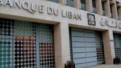 صورة من مصرف لبنان إلى المصارف فالمنصة…