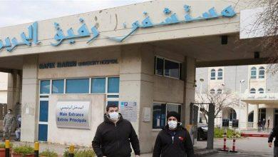 """صورة إليكم آخر مستجدات """"كورونا"""" في مستشفى الحريري"""