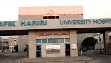 صورة ماذا في تقرير مستشفى رفيق الحريري اليوم؟