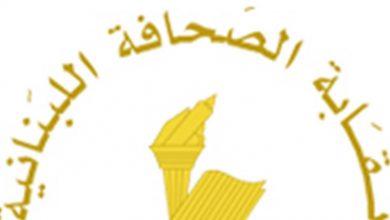 صورة مجلس نقابة الصحافة نفى الكلام المنسوب له نقلًا عن بري: ملفق وعار من الصحة