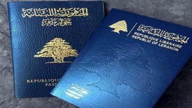 """صورة """"جوازات السفر""""… بيانٌ توضيحيّ """"للأمن العام!"""""""
